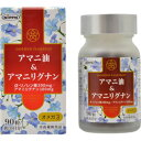 【送料無料】【日本製粉】アマニ油&アマニリグナン 90粒 ※お取り寄せ商品【RCP】