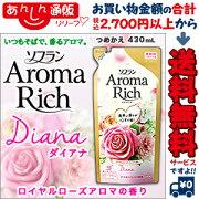 なんと!あの【ライオン】ソフラン アロマリッチ ダイアナ ロイヤルローズアロマの香り つめかえ用 430ml が、「この価格!?」 ※お取り寄せ商品【RCP】
