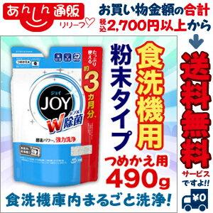 なんと!あの【P&G】ハイウォッシュジョイ W除菌 食洗機専用洗剤 つめかえ用 490g が「この価格!?」※お取り寄せ商品【RCP】【02P03Dec16】