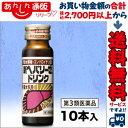 【第3類医薬品】【ゼリア新薬】新ヘパリーゼドリンク 10本入【RCP】【02P03Dec16】