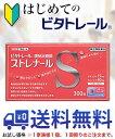 ビタトレール ストレナールS(300錠)