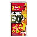 目の疲れ・肩や腰の痛みに効く!ビタトレールEXP 360錠(※大容量・約4ヶ月分)