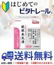 【第2類医薬品】【はじめてのビタトレール☆毎日ポイント2倍】...