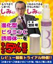 ビタミンc誘導体 化粧水 通販