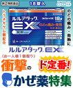 【第(2)類医薬品】【衝撃の風邪薬特集】特報!なんと!あの【...