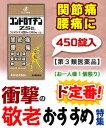 【第3類医薬品】【衝撃の敬老おすすめ特集】特報!なんと!【ゼ...