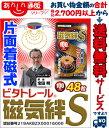 【ビタトレール磁気治...