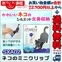 なんと!あの【アイセン】SXA02 貼り付くネコのメモクリップ は、オフィスなどデスク周りの小物収納に便利! ※お取り寄せ商品【RCP】【02P03Sep16】