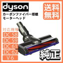 DYSON(ダイソン)純正 カーボンファイバー搭載モーターヘ...
