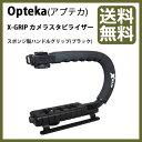 Opteka(オプテカ) X-GRIP カメラスタビライザー(正規輸入品) ステディカム カムコーダー コンパクトカメラ、ビデオカメラ、一眼レフカメラに対応【1年間保証】【日本全国送料無料】