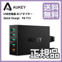 AUKEY PA-T15 USB急速充電器 ACアダプター Quick Charge 3.0 搭載 スマホ充電器 55.5W 5ポート 5台同時充電可能 iPhone、Android各種対..