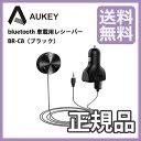 Aukey Bluetooth レシーバー 車載用 3.5mm Bluetooth オーディオレシーバー BR-C8(ブラック)【正規品】【送料無料】【代金引換不可】【日時指定不可】