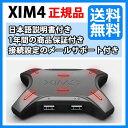 XIM4【正規品】【1年間保証&日本語簡易説明書付】【代引料無料】【日本全国送料無料】【新品】XIM4( PS4 / XboxOne / PS3 / Xbox360 )キーボードマウス接続アダプタ
