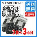 スレンダートーン 交換パッド 純正品 3枚入りx3セット SLENDERTONE【発送追跡可能】【