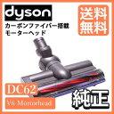 Dyson 純正 DC62 V6 Motorhead カーボンファイバー搭載モーターヘッド ダイソン【並行輸入品】