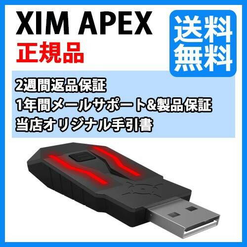 XIMAPEX-ゲーム用マウス&キーボードコンバーター(PS4/PS3/XboxOne/Xbox36