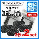 スレンダートーン 交換パッド 正規品 3枚入りx2セット SLENDERTONE【発送追跡可能】【