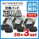スレンダートーン 交換パッド 正規品 3枚入りx3セット SLENDERTONE【発送追跡可能】【