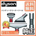 DYSON ハンディークリーナー ツールキット(4点セット)...