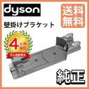 【全国送料無料】Dyson 純正 壁掛けブラケット Dock...