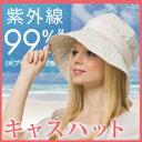 ポイント20倍【ケイトルーバー キャスハット 99% UV紫外線カット】 日焼け防止【グッズマンあんしんプラス】