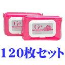 【チャームゾーン(CharmZone) Geスキンケアシート(ローズの香り)120枚(60枚入り×2セット)】【GOODSMANあんしんプラス】