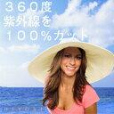 【送料無料】【HIYORI 超ロング日傘ハット(1052)】UV100%カット!つば長20cmでしっかりUV対策を!帽子、日焼け、UV、シミ、そばかす 代引手数料無料【楽天スーパーセール】