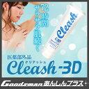 クリアッシュ 3D (120g) 医薬部外品 わきが わき臭...