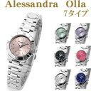 アレサンドラオーラ時計 レディースウォッチ全7色 (AO-910) ¥38000 税別 ⇒¥4950 税込 約90%OFF  ベルト調整工具無料  アレサンドラオーラ腕時計  Alessandra Olla  アレッサンドラオーラ 腕時計