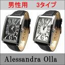 アレサンドラオーラ メンズウオッチ 3色51840円⇒427...