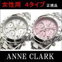 アンクラーク時計 クロノグラフ ウォッチ【4カラー】AM1012VD【¥113400(税別)⇒9800(税込)】レディース腕時計 【ANNE CLARK】【アンクラーク 腕時計】【楽天スーパーセール】【お買い物マラソン】
