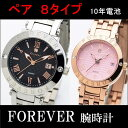 フォーエバー ペアウオッチ8色ペアーで⇒19480円(税込)【フォーエバー 腕時計】【FOREVER 腕時計】【Forever時計】(FGL1203) (fgf... ランキングお取り寄せ