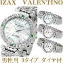 Izax Valentinoメンズウォッチ3色138,000円(税別)⇒ 8790円 (税込)【正規...