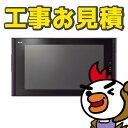 【見積】 浴室テレビ 防水テレビ お風呂 浴室用テレビ 取替...
