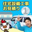 【見積】住宅設備 工事 見積り リフォームのプロがお見積もりを提案します 給湯器 電気温水器 ビルト...