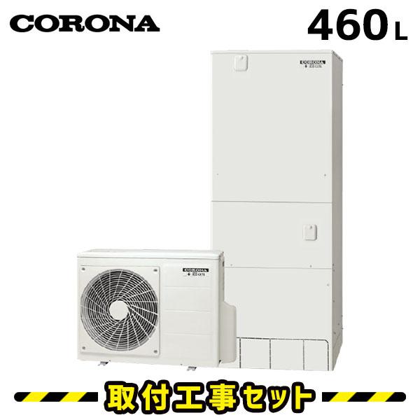 エコキュート【工事費込み】コロナ CHP-46A...の商品画像