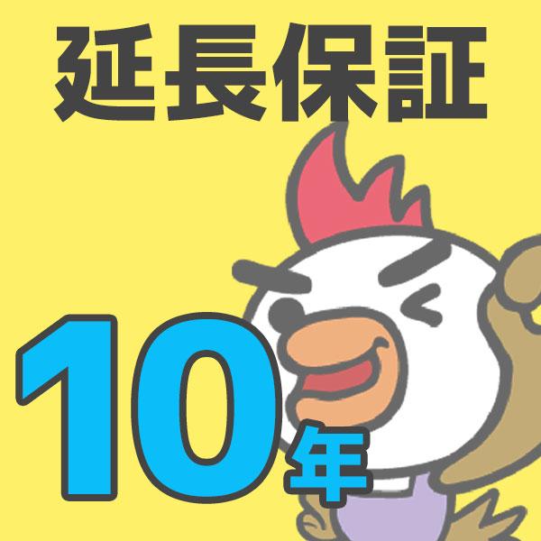 【ビルトイン食洗機 10年延長保証】 商品と一緒にお選びください 安心の 延長保証 10年 対象設備 ビルトイン食洗機