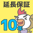【電気温水器 10年延長保証】 商品と一緒にお選びください 安心の 延長保証 10年 対象設備 電気温水器