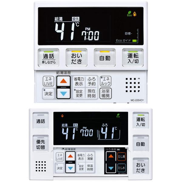 リモコンセット 電気温水器 ノーリツ 浴室テレビ MBC-220VCA(A):住設あんしんショップ 給湯器 リモコン