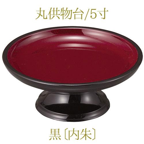 【仏具】丸供物台5.0寸[黒・内朱][タメ][...の紹介画像2