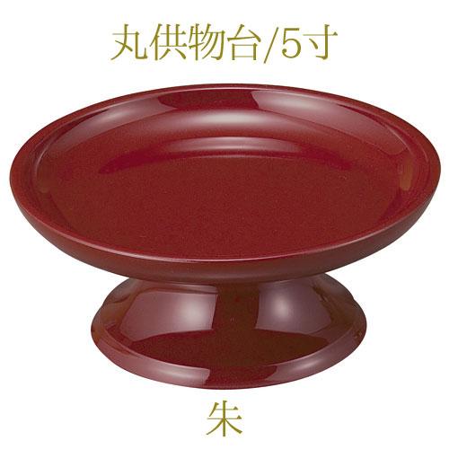 【仏具】丸供物台5.0寸[黒・内朱][タメ][...の紹介画像3