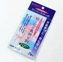 【墓参用品】切り花長持ち剤 10ml×2袋【お花の延命剤】【...