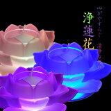 【蓮のキャンドル】【LED】「浄蓮花〔じょうれんか〕」フロストパープルルミナスコースターセット【ローソク】【進物】【お彼岸】【お盆】【新盆見舞】【喪中見舞い】