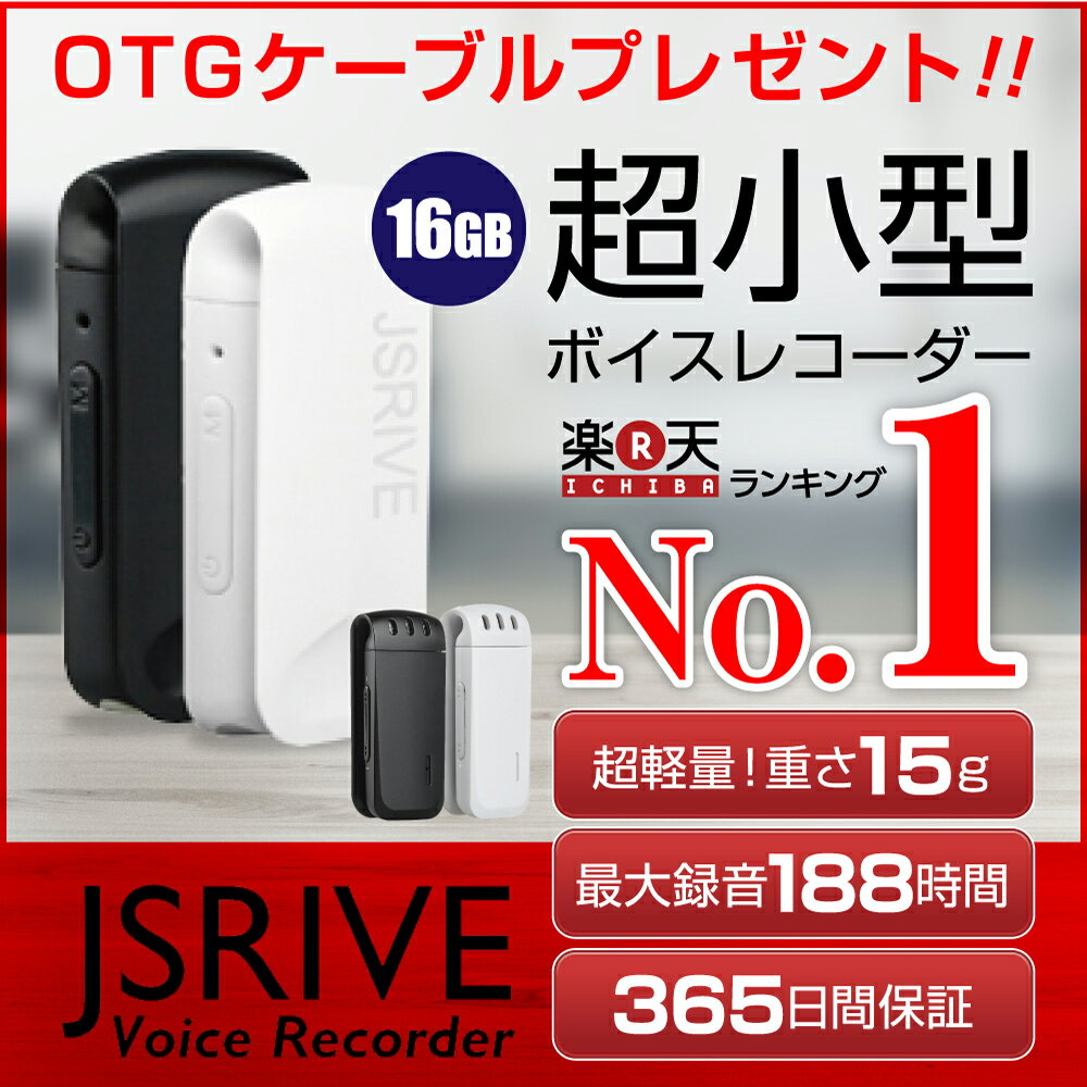 JSRIVE ボイスレコーダー 1年保証 ICレ...の商品画像