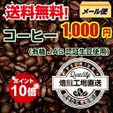コーヒー【有機JAS認証生豆使用】お試し3袋(70gx3)粉セット【送料無料】【ポイント10倍】【メール便発送】
