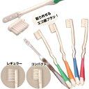 【メール便で送料無料】SaLeDo(サレド)歯ブラシ <5色・コンパクト・レギュラー>お好きなサイズ・色を4つ選んで ぽっきり1000円