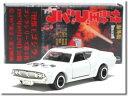 特注トミカ ゴジラ No.03 スカイライン ケンメリ 2000 GT-X KPGC110 ホワイト ※日本製※