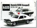 特注トミカ ホンダ 1300 クーペ 9 パトカー 警視庁
