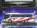 京商 1/150 日野 セレガ 近鉄バス