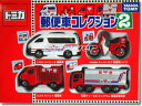 Tomica mail coach collection 2